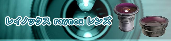 レイノックス raynox レンズ 買取