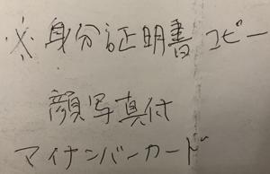 手書きメモ 内容物 明記