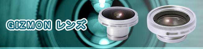 GIZMON レンズ 買取